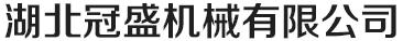 冠盛机械 生产扒渣机机械产品的专业厂家